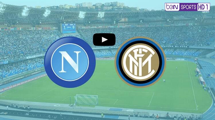 بث مباشر مباراة إنتر ميلان ضد نابولي
