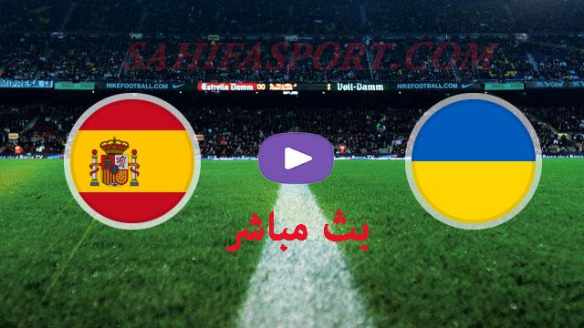مشاهدة مباراة إسبانيا وأوكرانيا,مشاهدة مباراة إسبانيا في دوري الأمم الأوروبية,مشاهدة مباراة إسبانيا,إسبانيا وأوكرانيا,إسبانيا,أوكرانيا,إسبانياvsأوكرانيا,إسبانياxأوكرانيا,دوري الامم الاوروبية,دوري الأمم الأوروبية,مباراة اسبانيا واوكرانيا دوري الامم الاوروبية,مواعيد مباريات دوري الأمم الأوروبية,مشاهدة مباراة اسبانيا واوكرانيا,دوري الامم الاوربية,مباراة اسبانيا اليوم,مباراة إسبانيا وأوكرانيا اليوم في دوري الأمم الأوروبية,ترتيب مجموعه إسبانيا في دوري الأمم الأوروبية,مشاهدة مباراة اسبانيا واوكرانيا بث مباشر دوري الامم الاورو,مباراة اسبانيا واوكرانيا,مباراة اسبانيا واوكرانيا مباشر,إسبانيا وأوكرانيا اليوم في دوري الأمم الأوروبية,مشاهدة مباراة إسبانيا وأوكرانيا اليوم,بث مباشر مباراة إسبانيا ضد أوكرانيا,بث مباشر مباراة إسبانيا في دوري الأمم الأوروبية,بث مباشر مباراة إسبانيا,إسبانيا ضد أوكرانيا,بث مباشر,مواعيد مباريات دوري الأمم الأوروبية,مباريات اليوم بث مباشر hd,دوري الامم الاوروبية,دوري الأمم الأوروبية بث مباشر اليوم,بث مباشر مباراة إسبانيا وأوكرانيا,مشاهدة مباراة إسبانيا ضد أوكرانيا,موعد مباراة إسبانيا وأوكرانيا,موعد مباراة إسبانيا في دوري الأمم الأوروبية,موعد مباراة إسبانيا,دوري الأمم الأوروبية,دوري الامم الاوروبية,مواعيد مباريات دوري الأمم الأوروبية,موعد مباراة إسبانيا القادمة,موعد مباراة اسبانيا,موعد مباراة اوكرانيا القادمة,مباراة إسبانيا وسويسرا,موعد مباريات اليوم,موعد مباراة اسبانيا اليوم,ترتيب مجموعه إسبانيا في دوري الأمم الأوروبية,مواعيد مباريات اليوم,دوري الأمم,دوري الامم الاوربية,ترتيب مجموعات دوري الأمم الأوروبية 2020,مباريات دوري الامم الاوربية,مباراة اسبانيا اليوم,دورى الامم الاوروبية,موعد مباراة سويسرا واسبانيا,Ukraine vs Spain,spain vs ukraine,ukraine vs spain,ukraine,spain,spain vs ukraine live,ukraine spain,ukraine vs spain live,@spain vs ukraine,ukraine vs spain stream,spain vs ukraine 2020,spain vs ukraine stream,ukraine vs spain highlights,ukraine vs spain live stream,spain vs ukraine all goals,ukraine v spain,spain vs ukraine live stream,spain vs ukraine nations league,spain vs ukraine 2020 highlights,spain vs ukraine match highlights,spain ukraine,spa